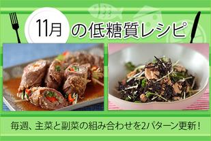 11月のレシピ