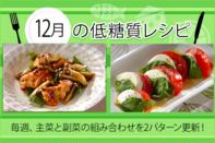 12月のレシピ