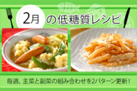 2月のレシピ