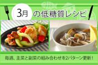 3月のレシピ