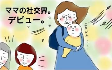 幼稚園 ママ友に関するまとめ