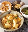 「マーボー豆腐」の献立