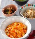 「豆腐のチリソース煮」の献立