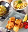 「高野豆腐の竜田揚げ」の献立
