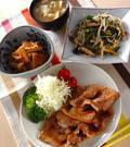 「豚肉のショウガ焼き」の献立