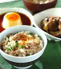 「味付け牛肉の混ぜご飯」の献立