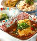 「揚げ出し豆腐の野菜あんかけ」の献立