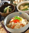 「イクラのせ塩鮭の炊き込みご飯」の献立