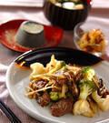 「牛肉と野菜の炒め物」の献立