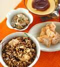 「里芋の玄米炊き込みご飯」の献立