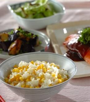 トウモロコシご飯の献立