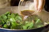 牛肉と小松菜の甘辛煮の作り方2