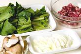牛肉と小松菜の甘辛煮の作り方1
