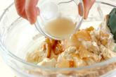 ジンジャーアップルチーズケーキの作り方2