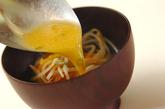 ほっくりカボチャのみそ汁の作り方2