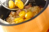 ちまき風炊き込みご飯の作り方2