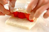フルーツロールサンドの作り方1