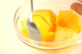 デザート・柿の作り方1