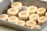 白ゴマバナナのスムージーの下準備1