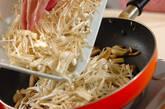 キノコのだしナムルの作り方5