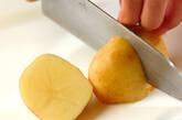 揚げジャガイモのピリ辛煮の下準備1