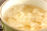 大根とレンコンのスープの作り方1