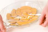 カボチャのチーズ焼きの下準備1