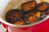 干しシイタケの甘煮の作り方2
