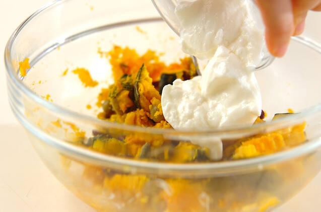カボチャとお豆のヨーグルトサラダの作り方の手順2