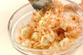 クリームチーズのおかか和えの作り方1