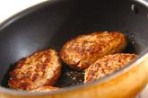 蒸し焼きハンバーグの作り方3