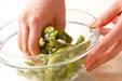 黒枝豆の塩ゆでの作り方の手順1