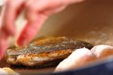 サワラのパインソースの作り方1