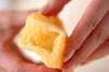 3種のおいものほっくり包み焼きの作り方の手順2