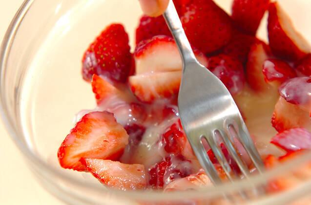 イチゴミルクヨーグルトの作り方の手順2