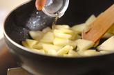 豚のリンゴソテー添えの作り方2