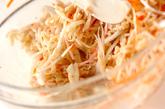 切干し大根サラダの作り方1