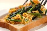 ホウレン草エッグトーストの作り方4