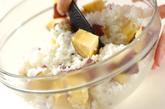焼き芋たっぷり混ぜご飯の作り方2