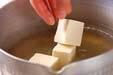 豆腐のタラコあんの作り方4
