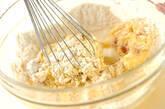 アプリコットヨーグルト蒸しパンの作り方3