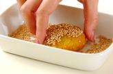 カボチャのゴマ焼きの作り方1
