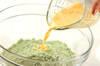 カンタン抹茶チョコチャンクスコーンの作り方の手順6