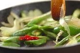 スナップエンドウのアンチョビ炒めの作り方2
