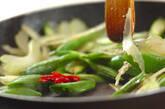 スナップエンドウのアンチョビ炒めの作り方6