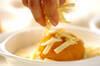 カボチャ団子・ホワイトソースの作り方の手順6