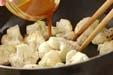 カリフラワーカレー炒めの作り方2