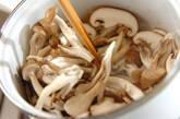 炒めキノコのみそ汁の作り方1