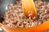 トマトエスニックうどんの作り方5