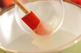 フルーツたっぷり杏仁豆腐の作り方1